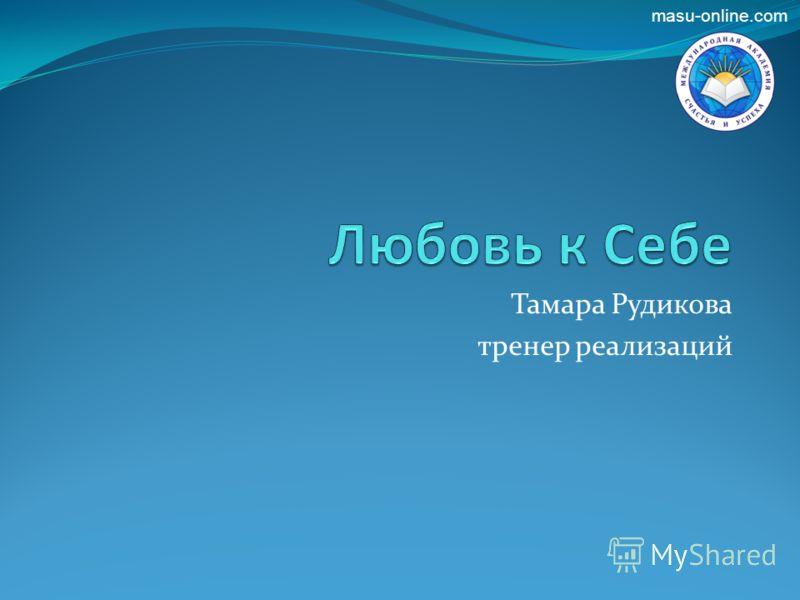 Тамара Рудикова тренер реализаций masu-online.com
