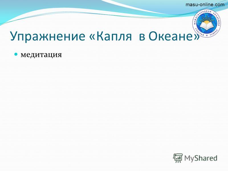 Упражнение «Капля в Океане» медитация masu-online.com