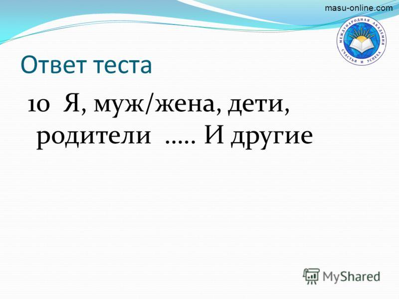 Ответ теста 10 Я, муж/жена, дети, родители ….. И другие masu-online.com