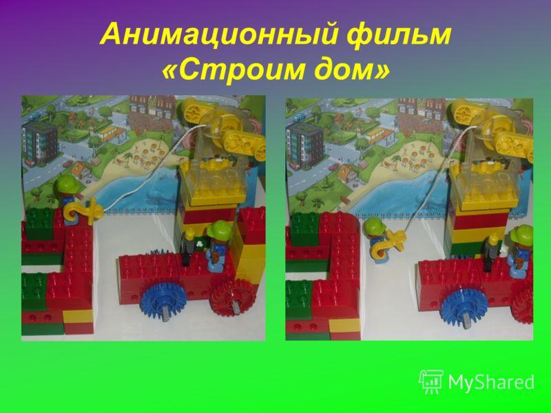 Анимационный фильм «Строим дом»