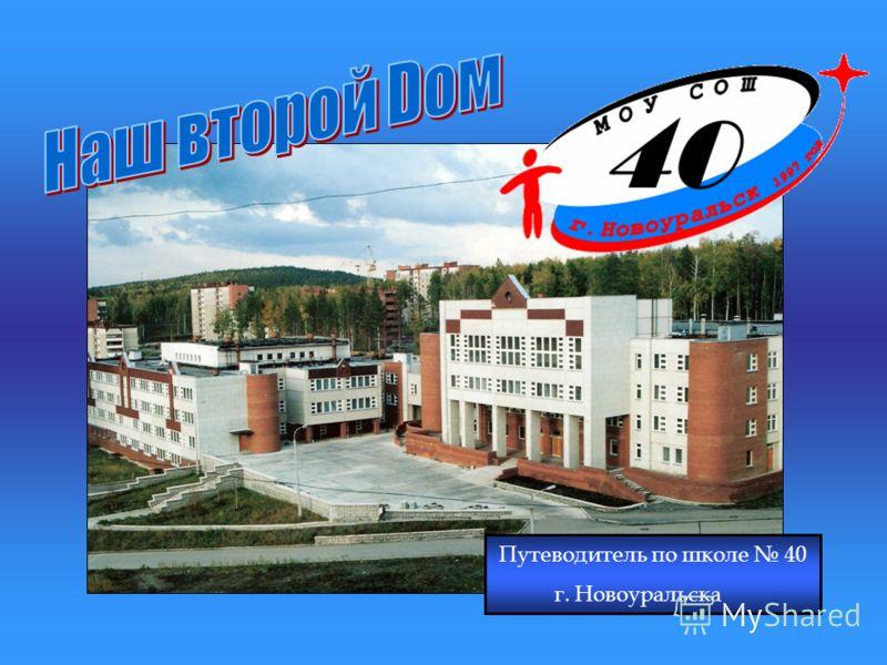 Путеводитель по школе 40 г. Новоуральска