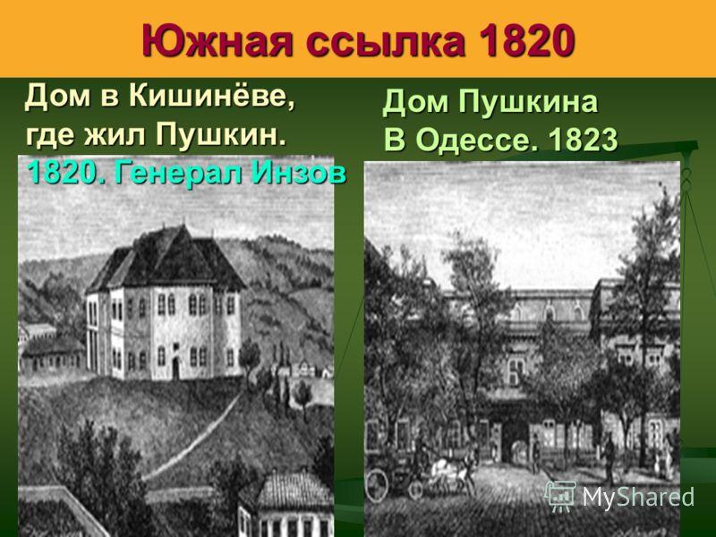 Южная ссылка 1820 Дом в Кишинёве, где жил Пушкин. 1820. Генерал Инзов Дом Пушкина В Одессе. 1823
