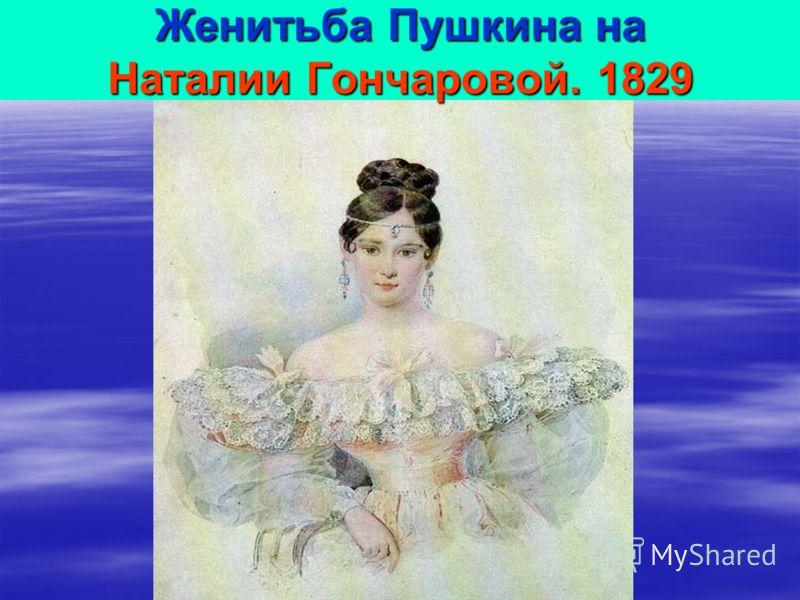 Женитьба Пушкина на Наталии Гончаровой. 1829