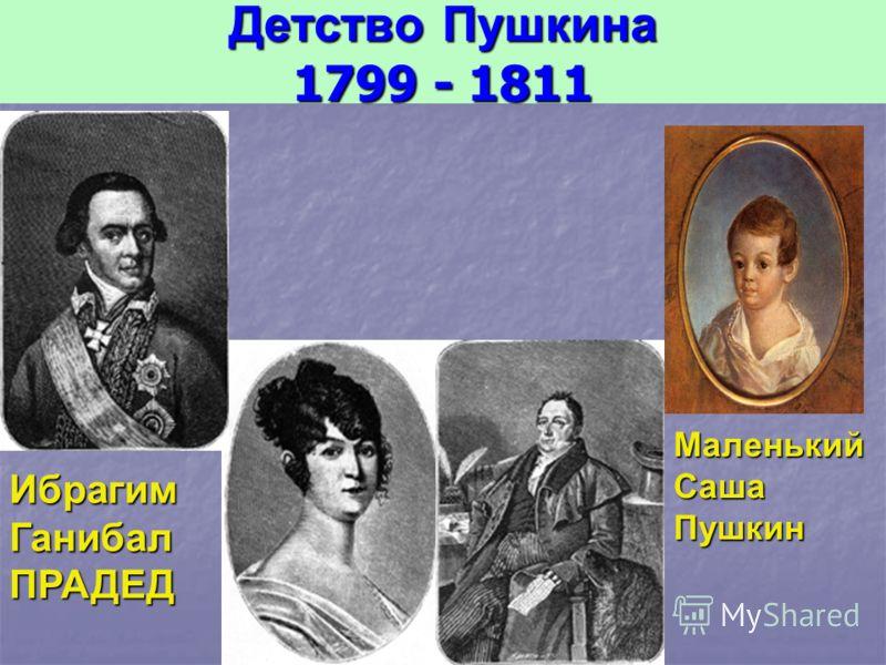 Детство Пушкина 1799 - 1811 Ибрагим Ганибал ПРАДЕД МаленькийСашаПушкин