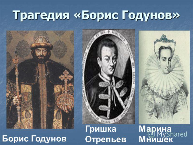 Трагедия «Борис Годунов» Борис Годунов Гришка Отрепьев Марина Мнишек