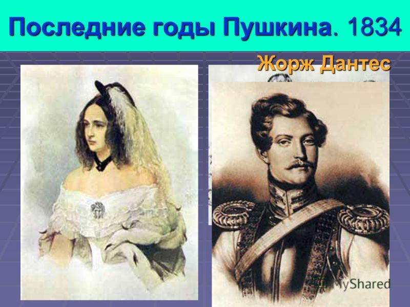 Последние годы Пушкина. 1834 Жорж Дантес