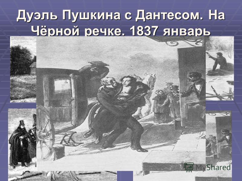 Дуэль Пушкина с Дантесом. На Чёрной речке. 1837 январь