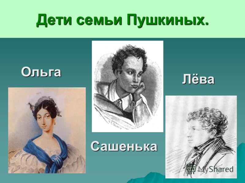 Дети семьи Пушкиных. Ольга Сашенька Лёва