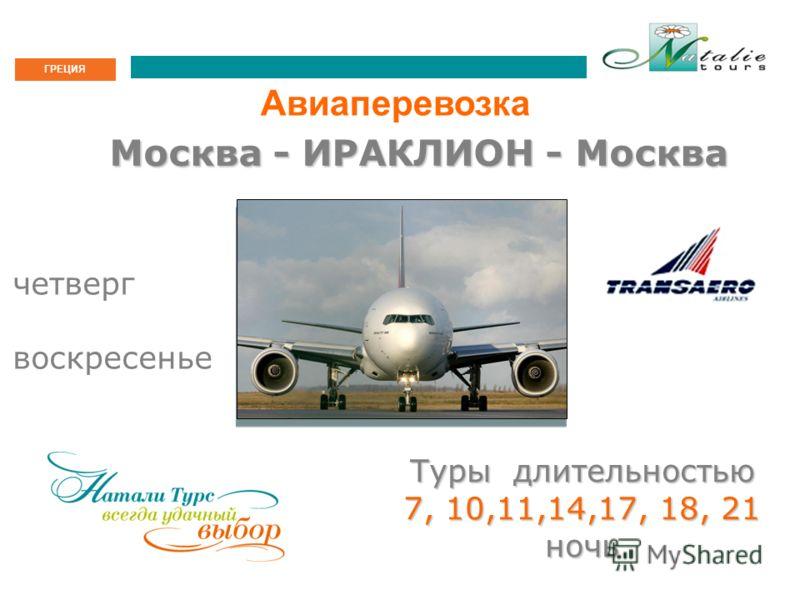 Авиаперевозка Москва - ИРАКЛИОН - Москва четверг воскресенье Туры длительностью 7, 10,11,14,17, 18, 21 ночь