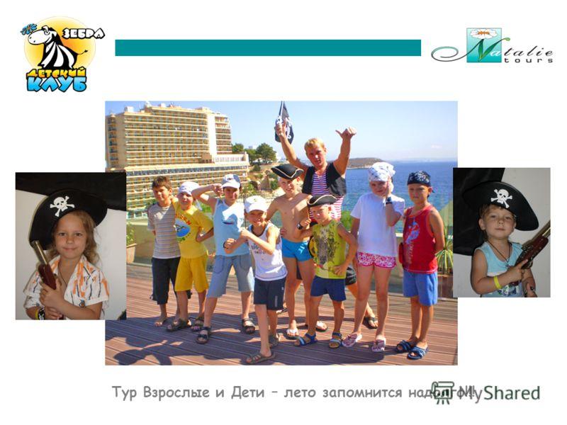 Тур Взрослые и Дети – лето запомнится надолго!!!