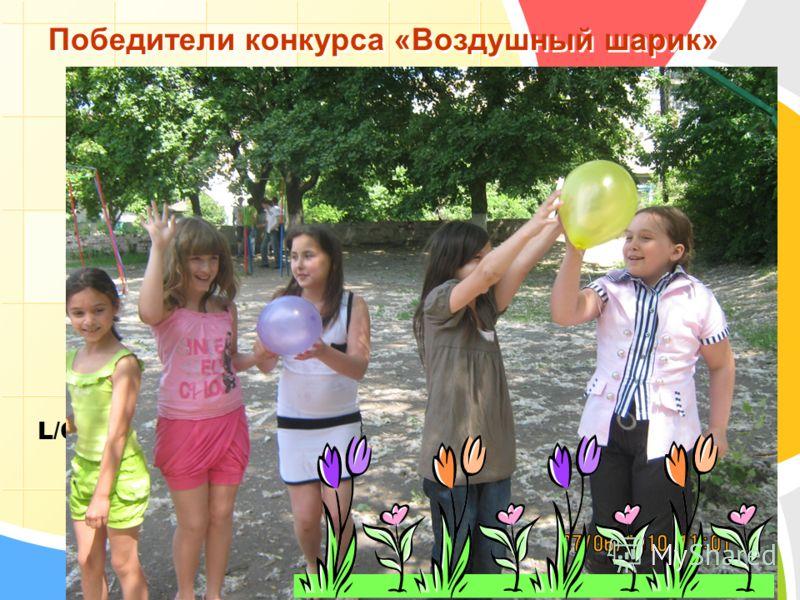 L/O/G/O Победители конкурса «Воздушный шарик»