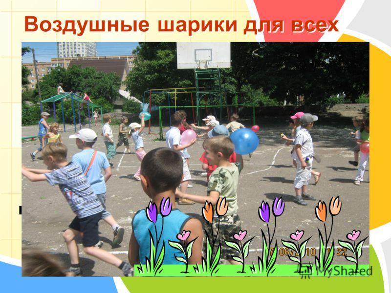 L/O/G/O Воздушные шарики для всех