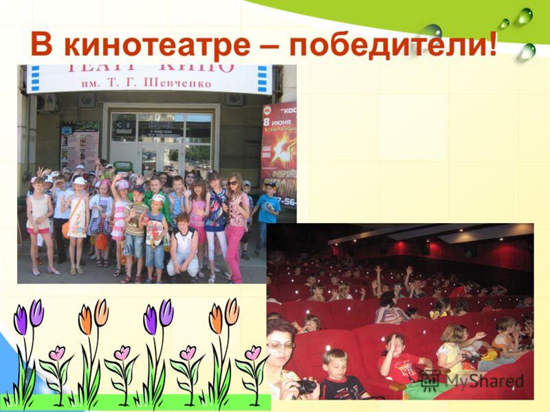 В кинотеатре – победители!
