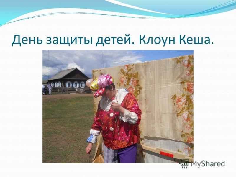 День защиты детей. Клоун Кеша.