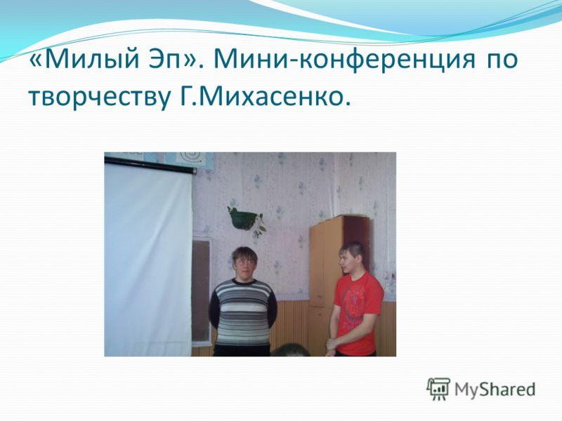 «Милый Эп». Мини-конференция по творчеству Г.Михасенко.