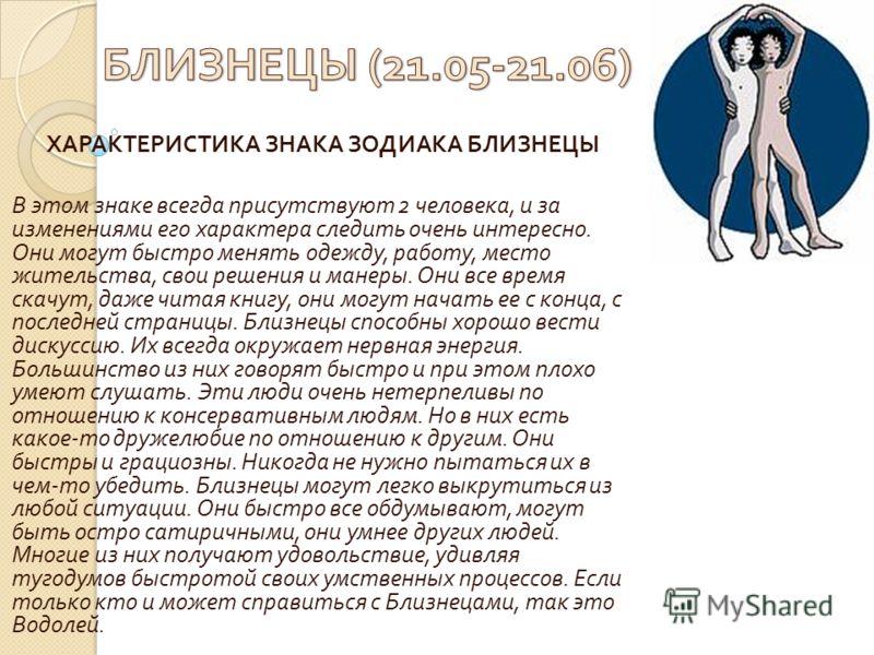 Знаки зодиака - характеристика знаков зодиака, даты, картинки