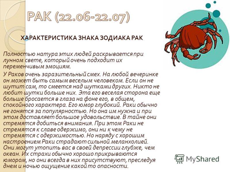 Любовный гороскоп рака женщины   октябрь