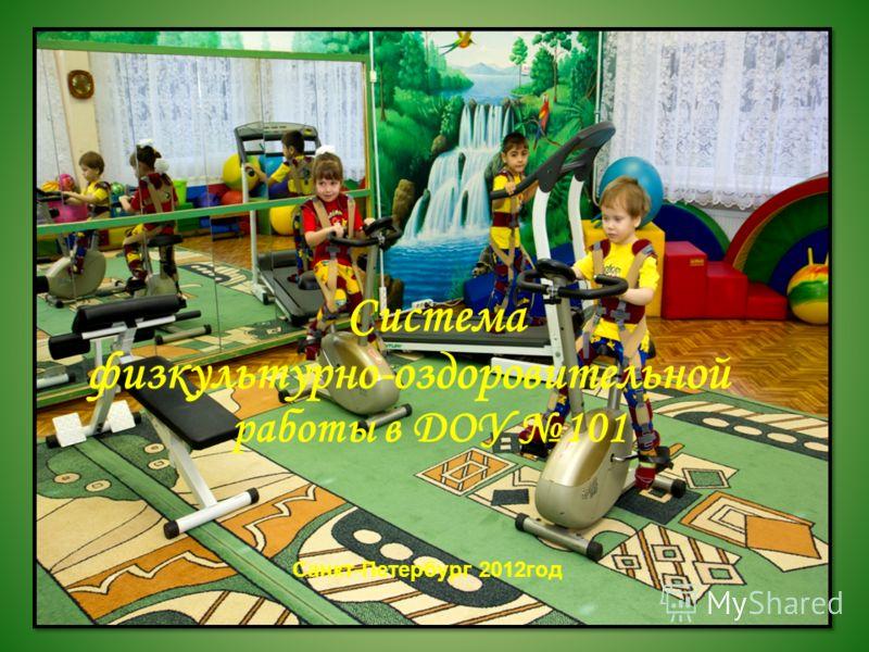 Система физкультурно-оздоровительной работы в ДОУ 101 Санкт-Петербург 2012год