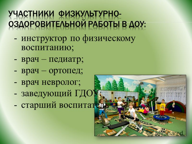 -инструктор по физическому воспитанию; -врач – педиатр; -врач – ортопед; -врач невролог; -заведующий ГДОУ; -старший воспитатель