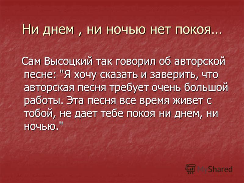 Ни днем, ни ночью нет покоя… Сам Высоцкий так говорил об авторской песне: