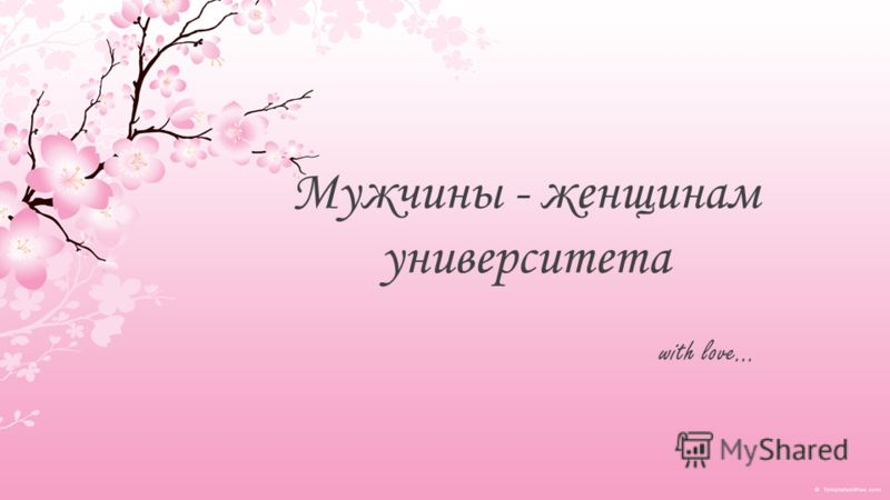 Мужчины - женщинам университета with love...
