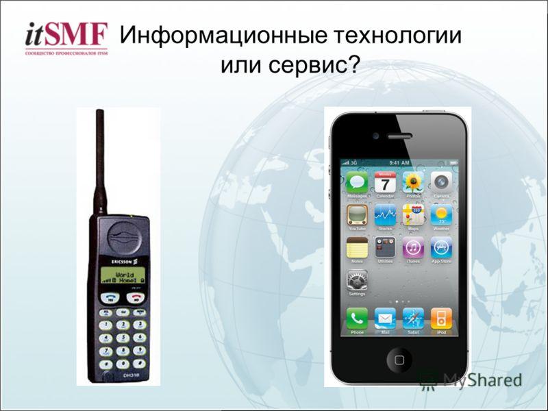 Информационные технологии или сервис?
