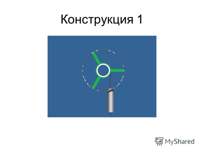 Конструкция 1