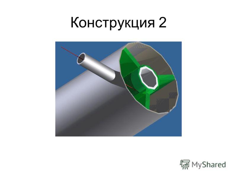 Конструкция 2