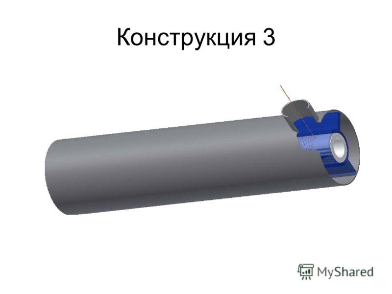 Конструкция 3