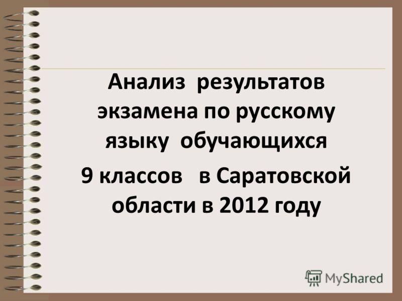 Анализ результатов экзамена по русскому языку обучающихся 9 классов в Саратовской области в 2012 году