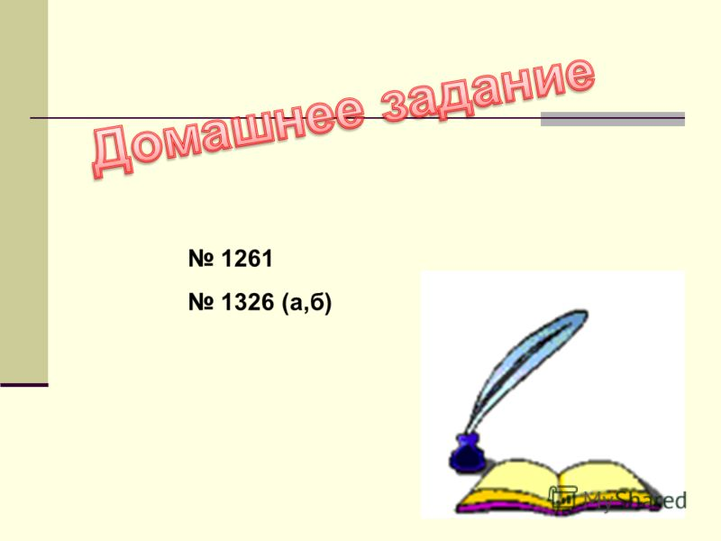 1261 1326 (а,б)
