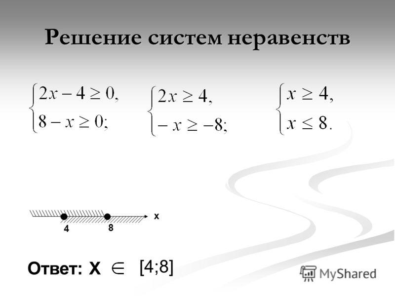 Решение систем неравенств 4 8 х Ответ: Х [4;8]