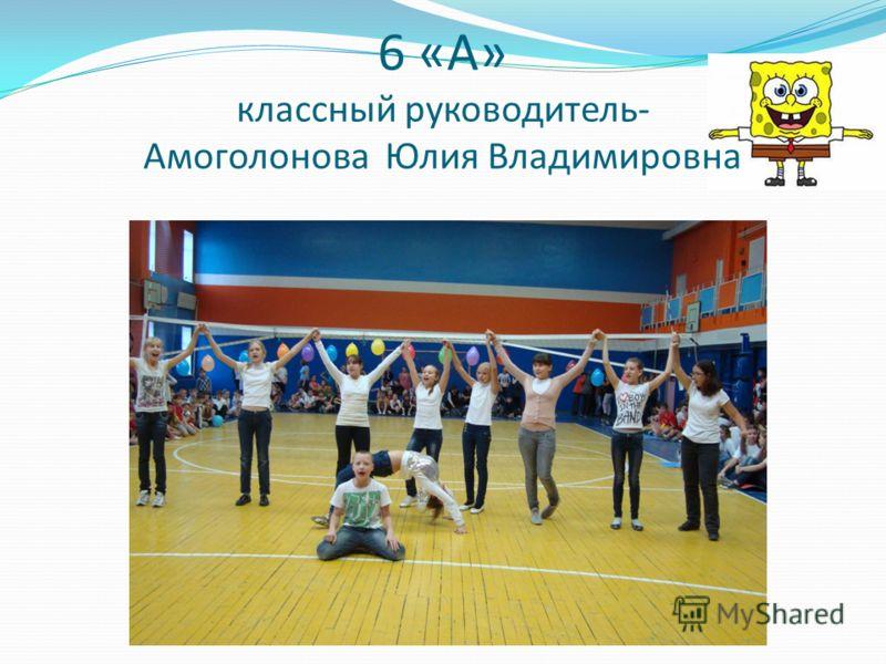 6 «А» классный руководитель- Амоголонова Юлия Владимировна