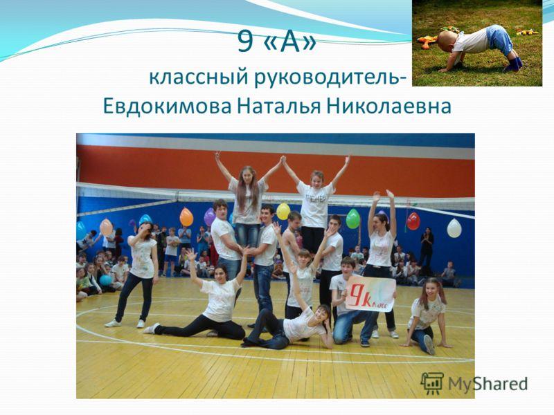 9 «А» классный руководитель- Евдокимова Наталья Николаевна