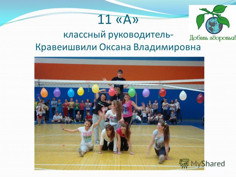 11 «А» классный руководитель- Кравеишвили Оксана Владимировна