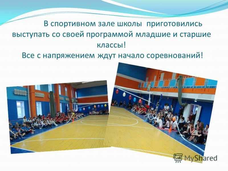 В спортивном зале школы приготовились выступать со своей программой младшие и старшие классы! Все с напряжением ждут начало соревнований!