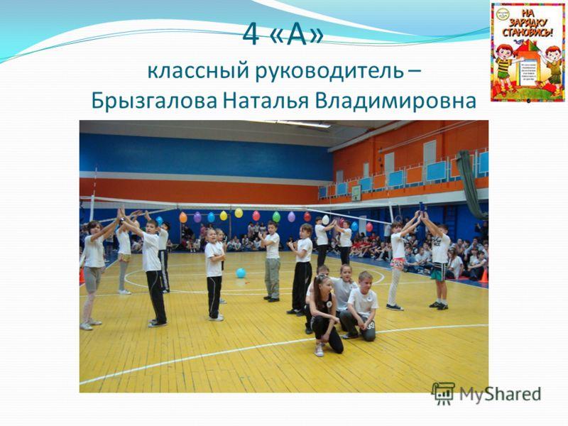 4 «А» классный руководитель – Брызгалова Наталья Владимировна