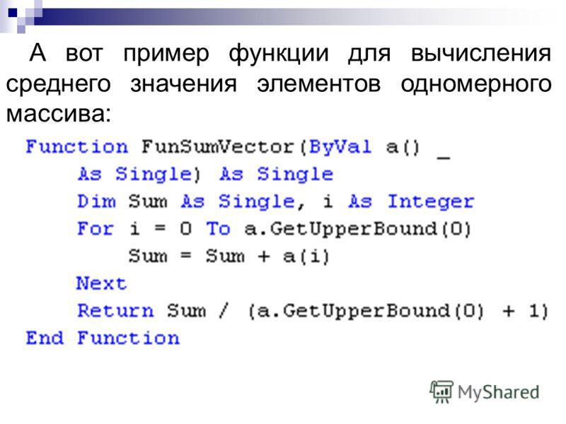 А вот пример функции для вычисления среднего значения элементов одномерного массива: