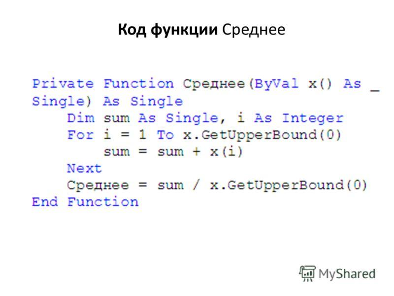 Код функции Среднее