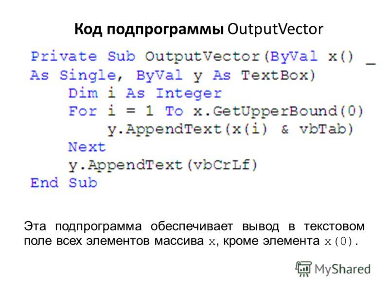 Код подпрограммы OutputVector Эта подпрограмма обеспечивает вывод в текстовом поле всех элементов массива x, кроме элемента x(0).