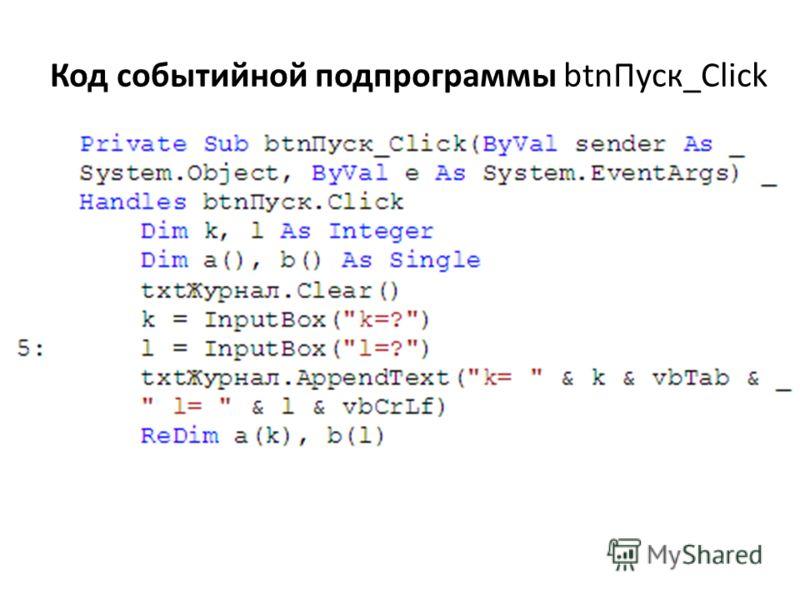 Код событийной подпрограммы btnПуск_Click