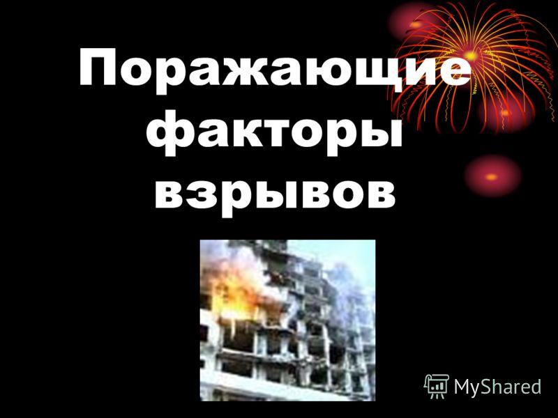 Поражающие факторы взрывов