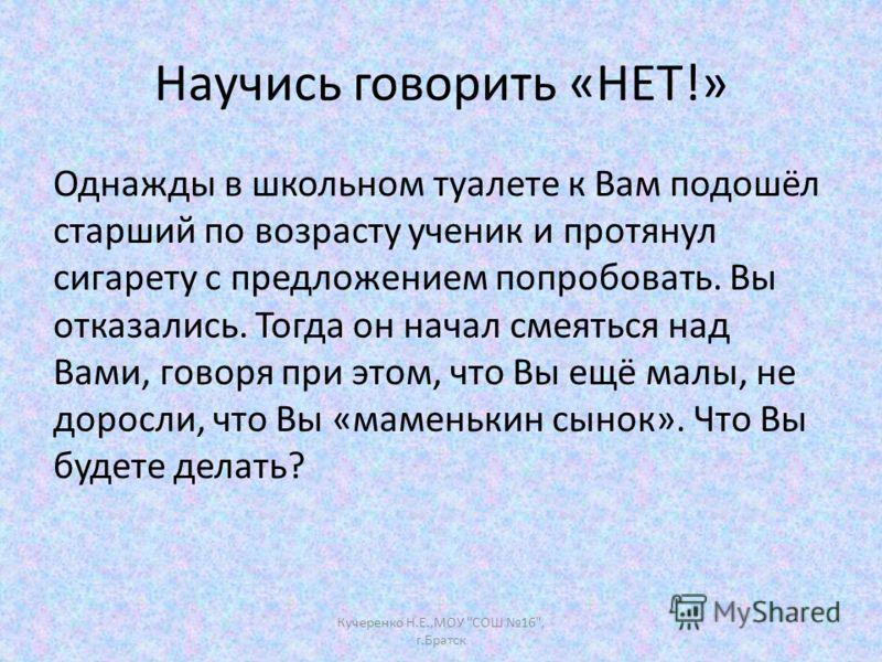 Кучеренко Н.Е.,МОУ