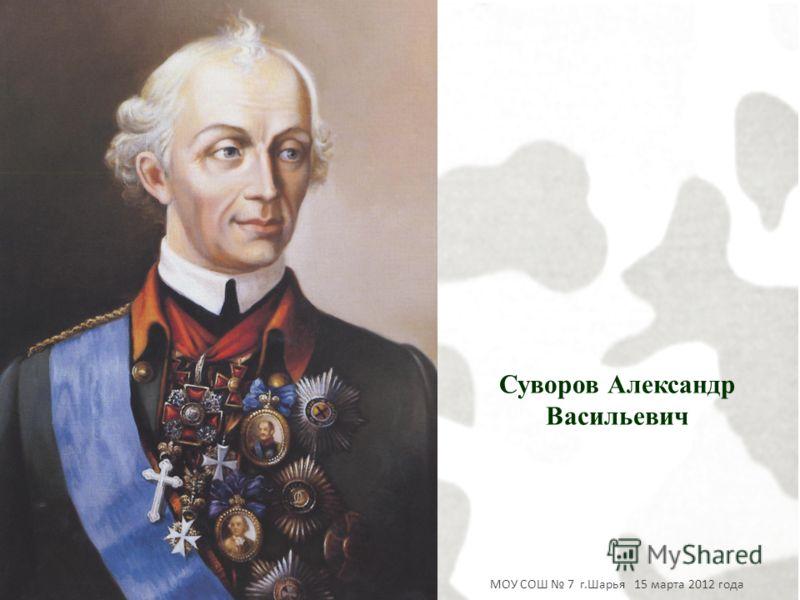 Суворов Александр Васильевич МОУ СОШ 7 г.Шарья 15 марта 2012 года