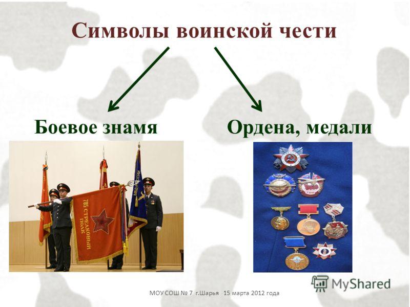 Символы воинской чести Боевое знамяОрдена, медали МОУ СОШ 7 г.Шарья 15 марта 2012 года