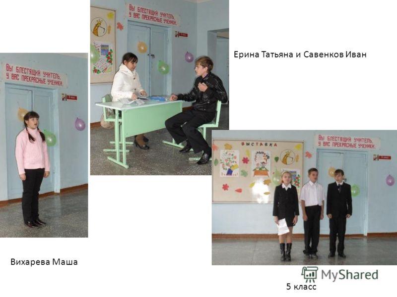 Вихарева Маша Ерина Татьяна и Савенков Иван 5 класс