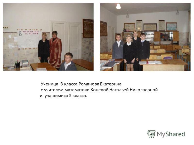 Ученица 8 класса Романова Екатерина с учителем математики Коневой Натальей Николаевной и учащимися 5 класса.