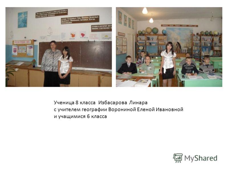 Ученица 8 класса Избасарова Линара с учителем географии Ворониной Еленой Ивановной и учащимися 6 класса