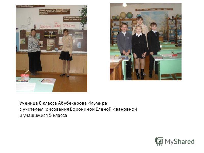 Ученица 8 класса Абубекерова Ильмира с учителем рисования Ворониной Еленой Ивановной и учащимися 5 класса