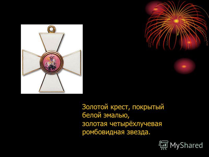 Золотой крест, покрытый белой эмалью, золотая четырёхлучевая ромбовидная звезда.